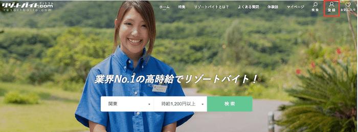 リゾートバイト.comトップ登録