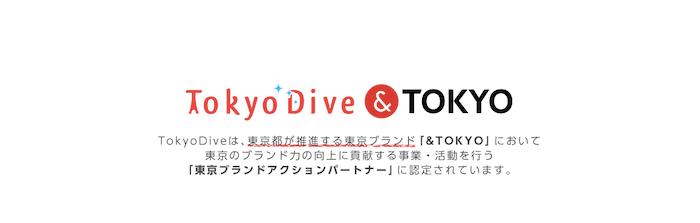 東京ダイブリゾートバイトダイブ