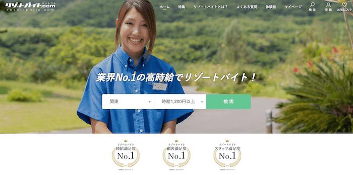 リゾートバイト.comトップ