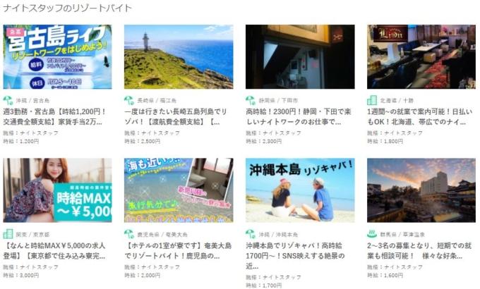 リゾートバイト.comナイトスタッフ求人