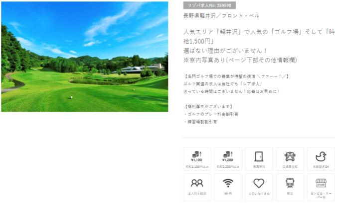 リゾートバイト.comゴルフ求人
