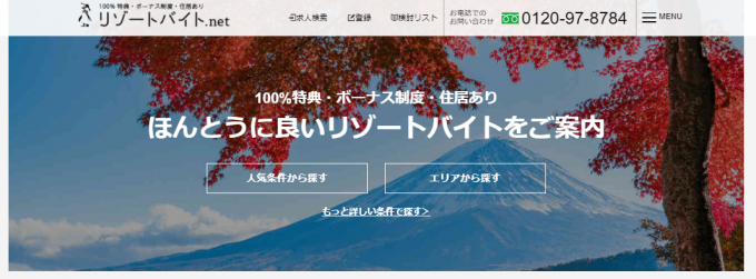 リゾートバイト.net(ビーグッド)トップ