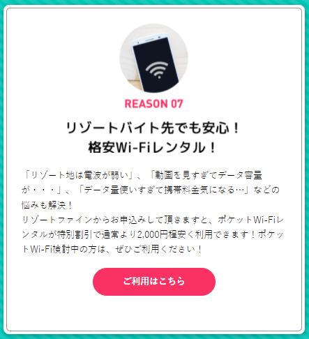 リゾートファイン特典Wi-Fi