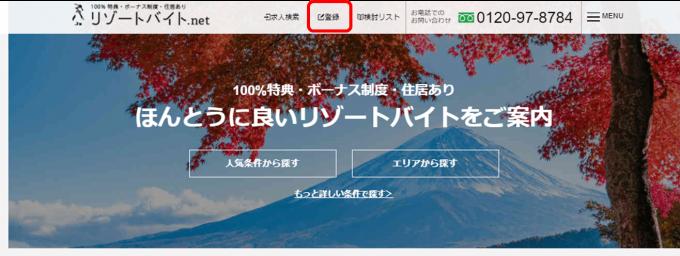 リゾートバイト.net登録